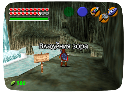 Legend of Zelda, The: Ocarina of Time Rus v2.32 для Nintendo Wii (Virtual Console Wad)